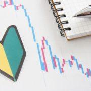 株式投資のイメージ-エミタメ
