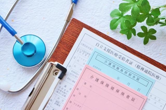 証 健康 種類 保険